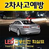 [카렉스]교통안전화살표 경광등 삼각대