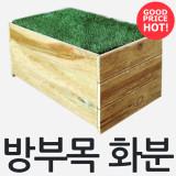 실외용 방부목 화분 묘목 잔디 텃밭 주차방지