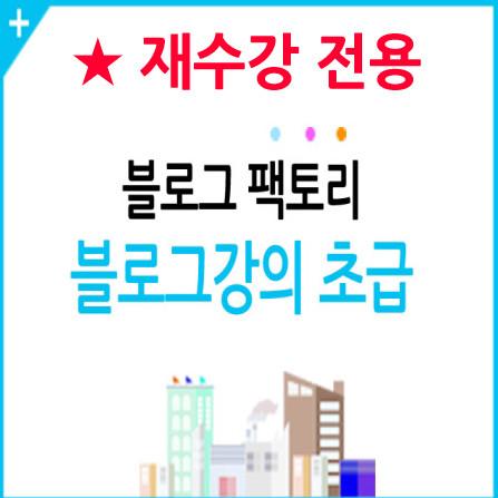 [재수강] 블로그교육 서울/부산 파워블로그 블로그강의 초급