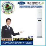 CPVR-A152LSG 1등급 인버터 에어컨 립스틱플러스 전국설치 15평형 한일전기