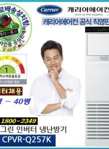 CPVR-Q257K 에코그린 1등급 스탠드 에어컨 인버터 냉난방기 전국설치 25평형 한일전기