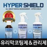 유리막코팅제 오리지널 30ml + 전처리탈지제 250ml + 워터글로즈코트(유리막코팅관리제) 250ml