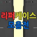 [중고]리퍼케이스 모음전, PC케이스 리퍼, 미들케이스, 미니케이스 (리퍼상품)