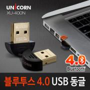 유니콘 XU-400N CSR 4.0 블루투스 동글 리시버 윈도우10 지원