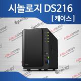 Synology 시놀로지 DS216 케이스 2베이 NAS 에이블스토어 나스 IP카메라 CCTV 개인용 클라우드