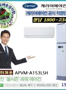 APVM-A153LSH 인버터 2 in 1 에어컨 15평 한일전기