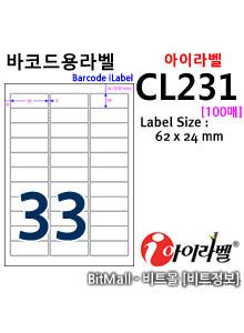 아이라벨 CL231 (33칸) [100매] - 62x24mm 물류관리라벨 - iLabel