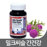(승명)밀크씨슬 헤파케어 1000mg x 90캡슐 비타민A/B/아연