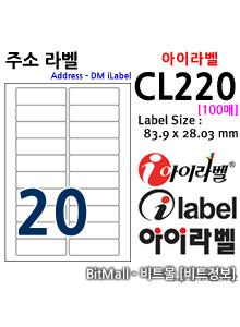 아이라벨 CL220 (20칸) [100매] 83.9x28.03mm 물류관리용라벨 - iLabel