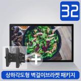 32인치 디지털메뉴판 PF3210 대형디지털액자 DID 디지털사이니지[각도형벽걸이 WBT42E 패키지]