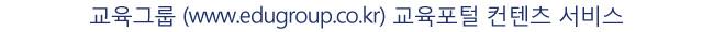 주식회사 교육그룹 로고