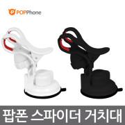 [팝폰] 스파이더 차량용 거치대 대쉬보드 사용가능