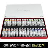 신한 SWC 수채화 물감 32색 + 방탄팔레트 증정
