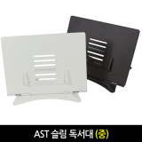 AST 슬림 철제 독서대 중사이즈 275 x 190mm