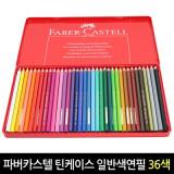 틴케이스 수채화 색연필 36색 프로듀사 수채색연필