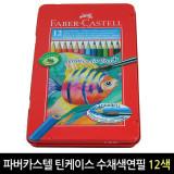 스쿨문구 틴케이스 수채 색연필 12색 Faber Castel