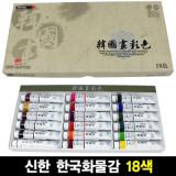 [신한화구] 한국화물감 20ml 18색 세트 동양화 채색물감