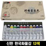[신한화구] 한국화물감 20ml 12색 한국화채색