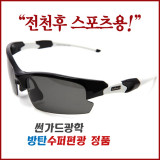 [썬가드광학]트리플 편광 고글 스포츠 자전거선글라스
