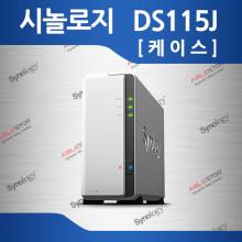 시놀로지 Synology DS115J (케이스) 1베이 NAS 에이블스토어 개인용 가정용 나스 클라우드 IP카메라 CCTV