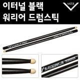 베이터 이터널 블랙 워리어 드럼스틱/Vater Eternal Black Warrior Drumsticks /당일배송 /착한가격!