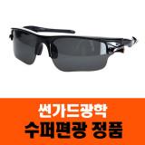 [썬가드광학]아트 편광 고글 스포츠 자전거선글라스
