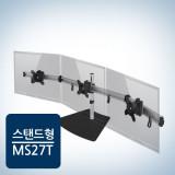 카멜마운트 스탠드형 높낮이 조절 트리플 모니터 거치대 MS-27T
