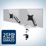 [12월발송 예약판매상품]듀얼모니터거치대 프리미엄 신제품 GMA-2D 베사75,100지원