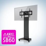 [카멜마운트]TV스탠드브라켓 SB-60 32~60인치 이동식TV거치대