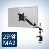 [중고]모니터암 MA-2 높이조절가능 모니터거치대 피벗스탠드