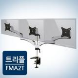 카멜마운트 FMA-2T 트리플모니터 거치대