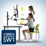 앉아서 서서 사용가능한 모니터 거치대 스탠워크 SW-1 업무능률 향상 모션데스크