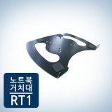 데스크 모니터거치대용 노트북거치대 RT1