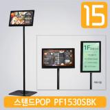 레스토랑메뉴판 15인치 PF1530SBK 광고용모니터 ips패널탑재 카멜POP