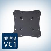 카멜마운트 베사확장 브라켓 VC-1 베사연장 베사변환 VESA 100/200 지원