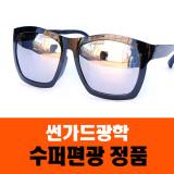 [썬가드광학]ST1003 편광 고글 스포츠 자전거선글라스