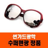[썬가드광학]ST1002 편광 고글 스포츠 자전거선글라스