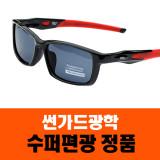[썬가드광학]ST2001 편광 고글 스포츠 자전거선글라스