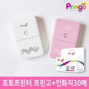포토프린터 프린고 P231+인화지30매 / 휴대용 포토프린터 / 스마트폰 프린터 / 사진인화