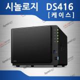에이블스토어 시놀로지 DS416 케이스 4베이 NAS 나스 IP카메라 CCTV 네트워크하드