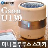 지쏘 U130 휴대용 미니 블루투스 스피커