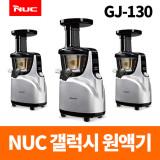 [NUC]갤럭시원액기 GJ_130 프리미엄원액기 저속압착 착즙기 영양손실최소