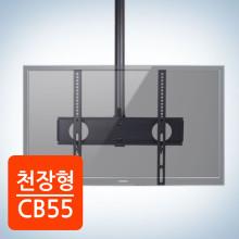 CB55 천장형 티비거치대
