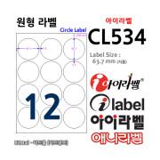 아이라벨 CL534 (원 12칸) [100매] 지름63.7mm 원형라벨 - iLabel (구 애니라벨)