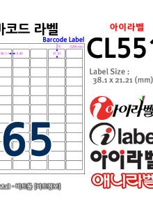 아이라벨 CL551 (65칸) [100매] 38.1x21.21mm 바코드용라벨 - iLabel (구 애니라벨)
