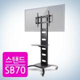 카멜마운트 TV거치대 SB70 32~70인치 이동식TV거치대