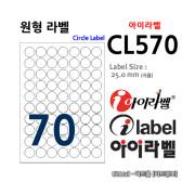 아이라벨 CL570 (원 70칸) [80매] 지름25mm 원형라벨 - iLabel