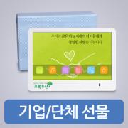 고급 미니앨범 PF8080HD 기념품