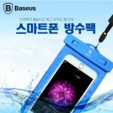 스마트폰 방수팩 Baseus