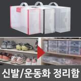 PP신발 케이스 보관함 운동화 구두 정리함 케이스